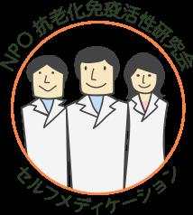 抗老化免疫活性研究会